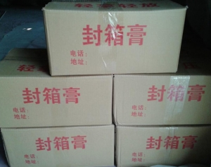 广东封箱膏