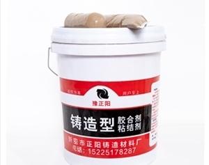 砂型铸造粘结剂
