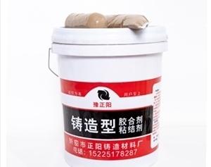 砂型粘结剂